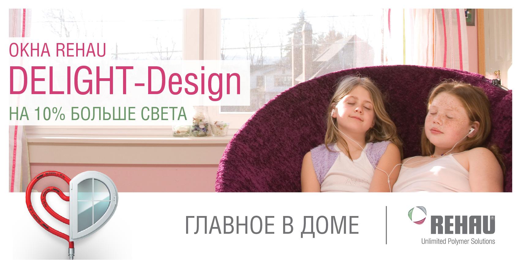 Bilbord_DELIGHT_Design